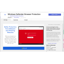 Microsoft pokreće dodatak za Chrome Windows Defender Browser Protection